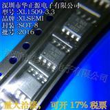 XL1509-3.3 (SOT-8) XLSEMI 稳压芯片 全系列经营 量大洽谈