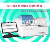 光谱分析仪价格 型号