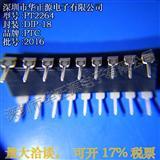PT2264 (DIP-18) 台湾PTC 遥控IC 原装正品