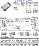 多路输入端共地型总线数据采集器_厂家直销欢迎测试