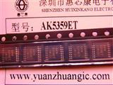 AK5359ET  AKM  SOP16原装正品 ,十年行业经验,诚信经营,绝对正品,假一赔十