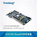 创龙TL5728-EasyEVM AM5728开发板 双DSP C66x 双ARM Cortex-A15