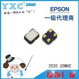 晶振商城 频率元件 2520 25MHz epson有源晶体振荡器 车载晶振