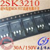 2SK3210 K3210 TO263 全新原装MOS场效应管 贴片三极管150V/30A有中文资料