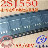2SJ550 J550 全新进口 场效应管 汽车专用 贴片TO-263 15A 60V 中文资料 参数价格
