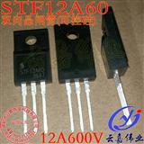 STF12A60 原装全新双向可控硅TO-220F直插 三极晶闸管 12A/600V有中文资料参数价格