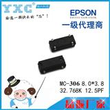 爱普生/epson 无源陶瓷晶振 MC-306 8038 32.768K晶振  无源晶体谐振器
