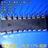 PT2272-L4 (DIP-18) 台湾PTC接收解码器/有锁存功能 原装正品