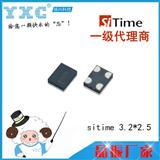 SIT8008可编程振荡器 8MHz MEMS晶振 3.3V 3225 SITIME贴片晶振