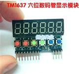 TM1637六位�荡a管�@示模�KIIC接口 送51程序