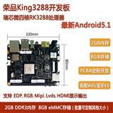 荣品瑞芯微四核King3288开发板