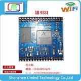 AR9331模块 高通9331 无线音响远程控制模块 无线AP 大数据采集 无线存储