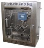 JY-SY10-EX防爆氧分析系统|批发价格