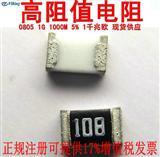 高阻值贴片电阻0805 1206 1000M 1000兆欧/1G 暖手宝专用电阻-大量原厂现货