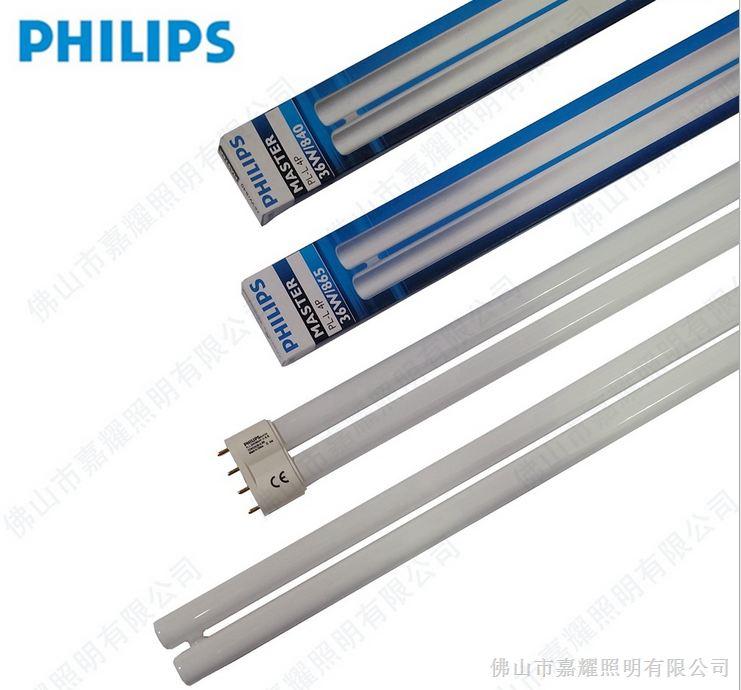 飞利浦节能灯pl-l 18w 24w 36w 55w分离式紧凑型荧光灯