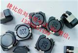 2.2μH一体成型电感  主板用1250模压电感  贴片电感