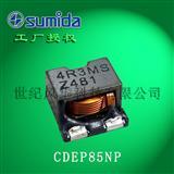 便携式计算机中CPU供电的Sumida磁屏蔽贴片功率电感CDEP85NP