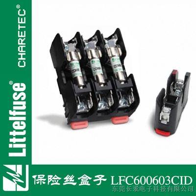 力特保险丝盒lfc600603cid littelfuse cd类指示型保险丝盒