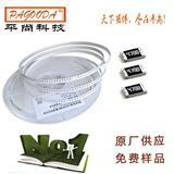 原装正品厚声贴片电阻 0603 10k 精度 5% 质量保证 阻值1R-10M