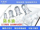 智能触摸开关-广州智能家居系统-智能灯光控制