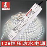 LED卫浴镜专用电源 12W恒压防水电源厂家直销 LED灯电源