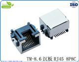 沉板SMT网络连接器-90度SMT网络插座-SMT网络插座厂家