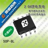 1W 3W LED升压恒流驱动芯片PAM2803