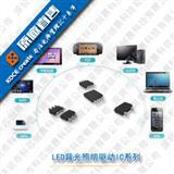 LED驱动IC 同步升压芯片 恒流驱动IC MOS管专业生产商
