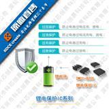 锂电池充电IC知名领导品牌