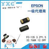 epson陶瓷晶振FC-135 32.768KHZ A608N 爱普生晶振中国样品中心