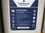 艾默生12V100AH 12V100AH后备UPS电源专用蓄电池