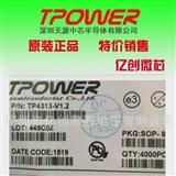 LTH7 UN8HX锂电池充电IC