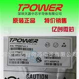 LY9833 5V/3A移动电源