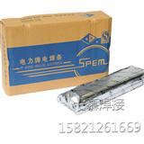 原装正品 上海电力 PP-J506 碳钢焊条 全国包邮