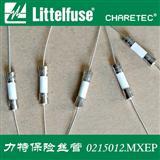 现货提供 Littelfuse保险丝12A 250V/管状陶瓷保险丝0215012.MXEP