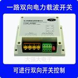 一路双向电力载波开关远程遥控开关1路继电器触点输出大强大PLT2S