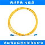 LC-LC 光纤跳线,单模,多模,SM MM DX 光纤活动连接器