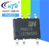 PN8015 SOP-7 智能家电电源恒压恒流控制芯片IC 芯朋电源管理IC