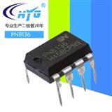 CHIPOWN无锡芯朋微电子PN8136 DIP-7PIN 内置650V高压MOS电源IC