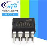 锂电池充电芯片AP8012H DIP-8芯朋微离线式开关电源交直流转换