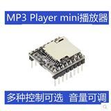 开源 Mini MP3 Player mini 播放器 开发 模块 XTW