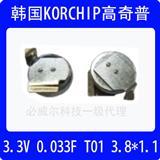 SM3R3333韩国进口KORCHIP3.3V0.033F扣式法拉电容