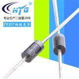 生荣电子直插二极管 FR107快恢复二极管 电机/焊机设备专用二极管