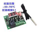 XH-W1209 数显温控器 度温度控制器 控温开关 微型温控板  XTW