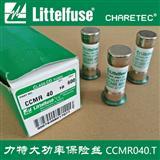力特工业用电源保险丝CCMR040.TXP 保护电机分支电路的保险丝40A