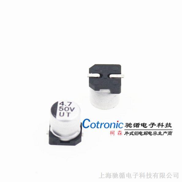 Cotronic 柯森 贴片铝电解电容 UT系列 4X5.4 50V 4.7UF
