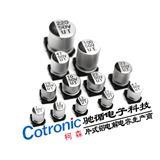Cotronic 柯森 贴片铝电解电容 UT系列 5X5.4 50V 4.7UF