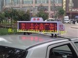 GPS无线双模定位出租车LED广告屏车载DVR监控LED顶灯显示屏