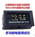 50A/100A OLED电压表 电流表头功率表 温度计时器 电池容量测试仪  SL