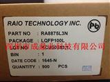 深圳市成鼎业科技 一级代理RAIO 文字/图形TFT  LCD控制器RA8875L3N原装正品,假一赔百!